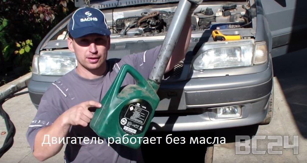 Что будет если двигатель работает без масла?