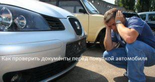 Как проверить документы перед покупкой автомобиля