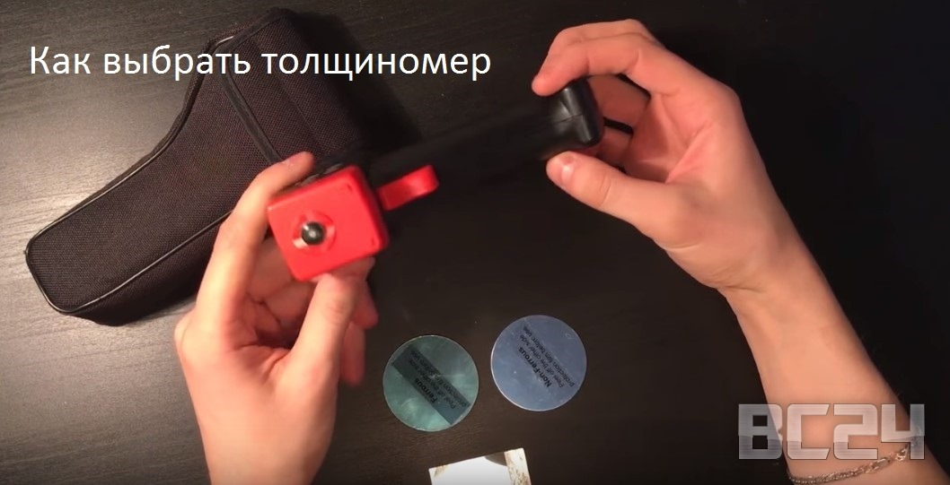 Как выбрать толщиномер