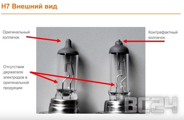 Подделка лампы OSRAM