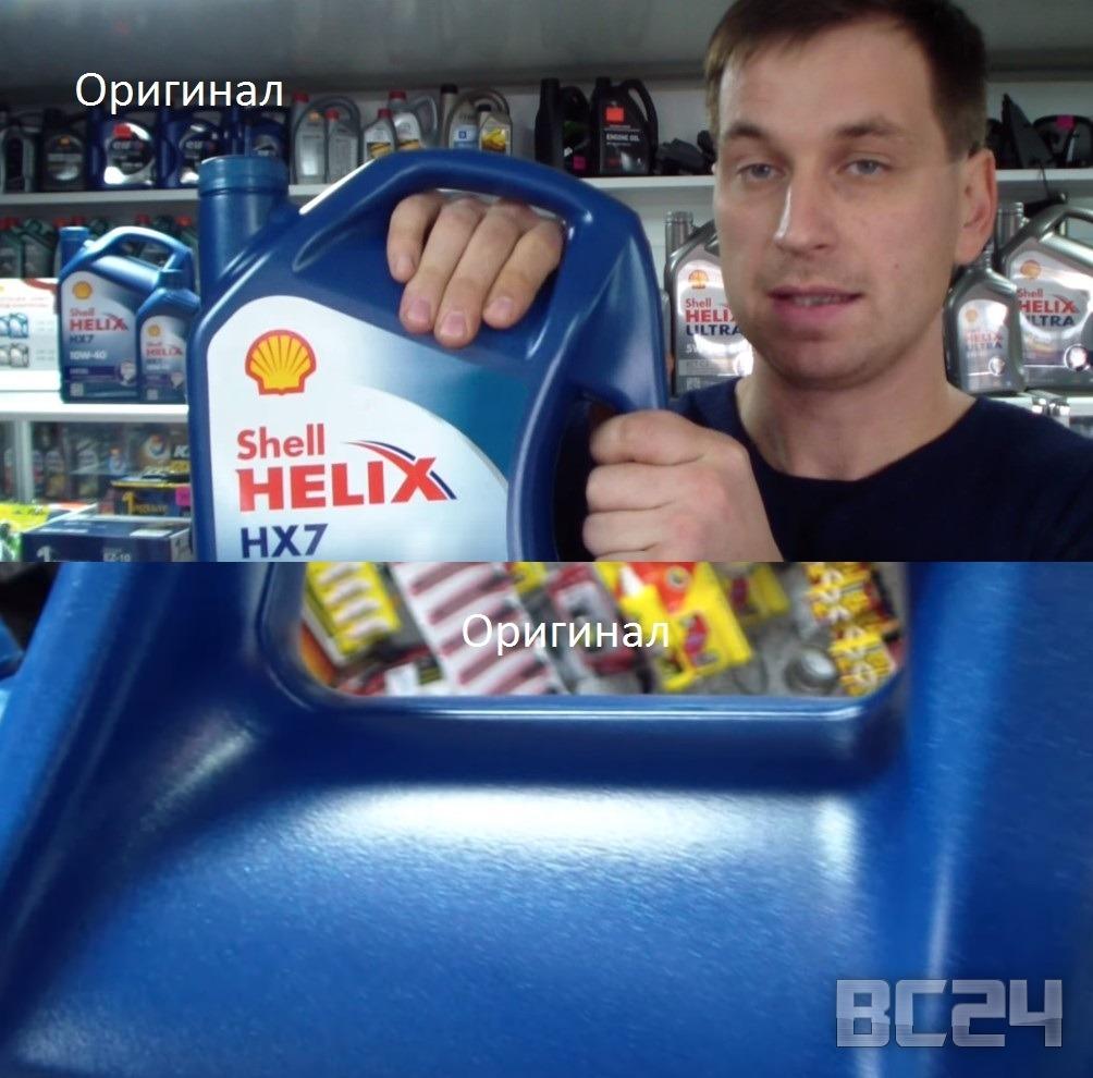 Подделка масла SHELL helix - как отличить?