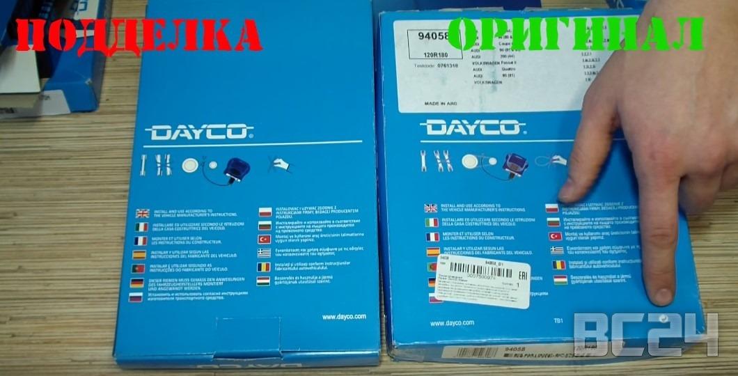 Подделка приводных ремней DAYCO