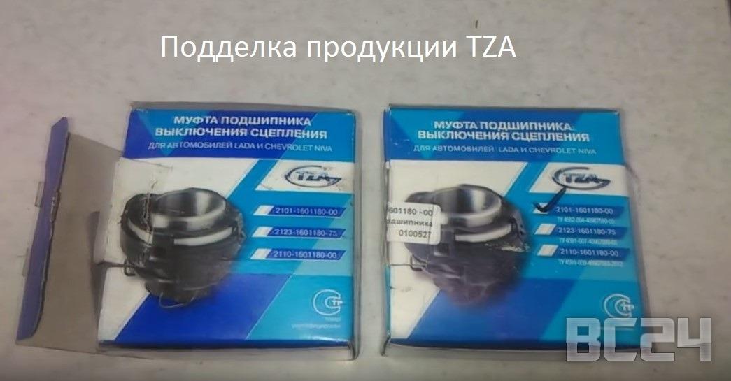 Подделка продукции TZA