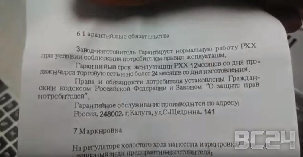 Подделка регулятора холостого хода КЗТА