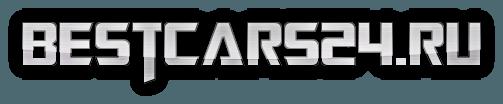 bestcars24.ru