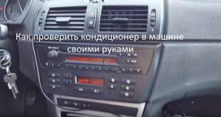 Как проверить кондиционер в машине своими руками