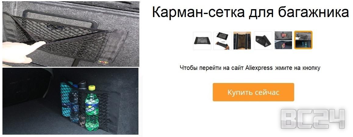 Карман-сетка для багажника