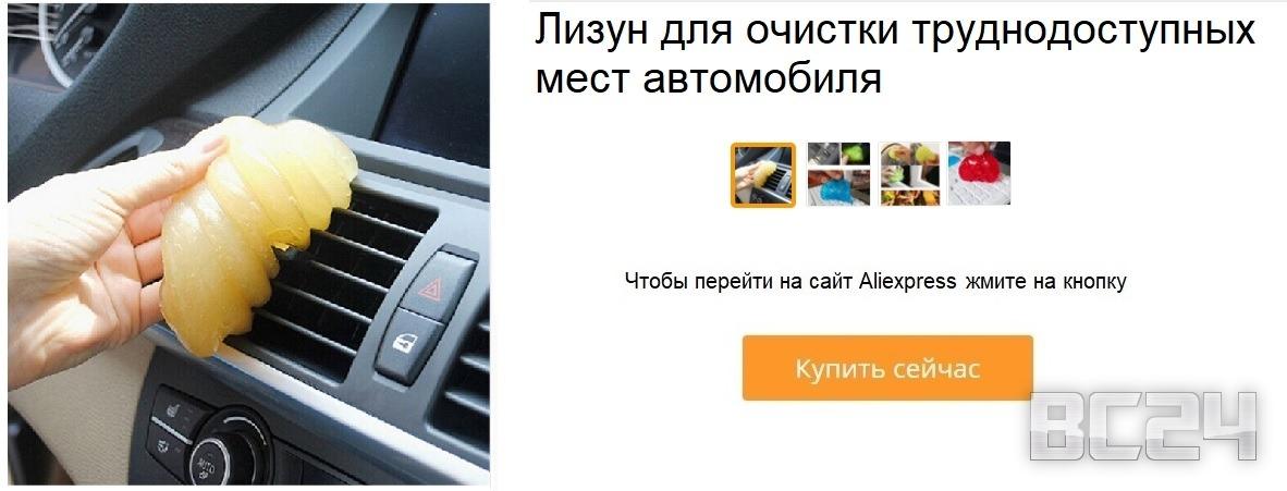 для очистки труднодоступных мест автомобиля