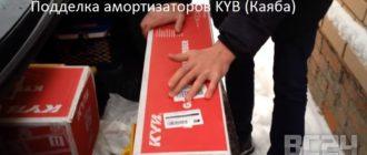 Подделка амортизаторов KYB (Каяба)