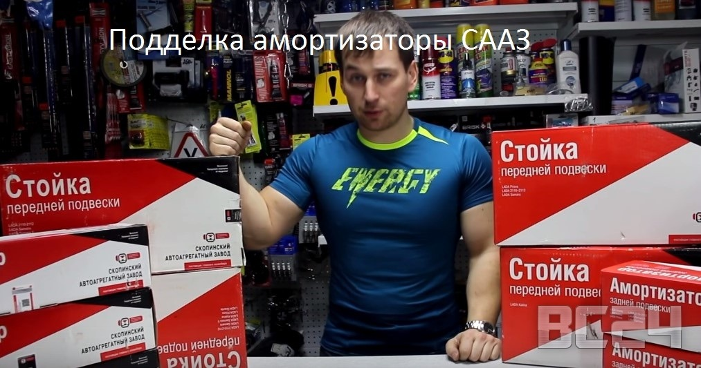 Poddelka amortizatory SAAZ 1 - Что такое сааз фото