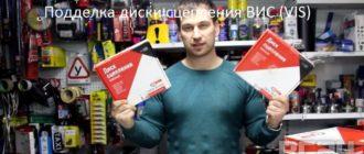Подделка диски сцепления ВИС (VIS)