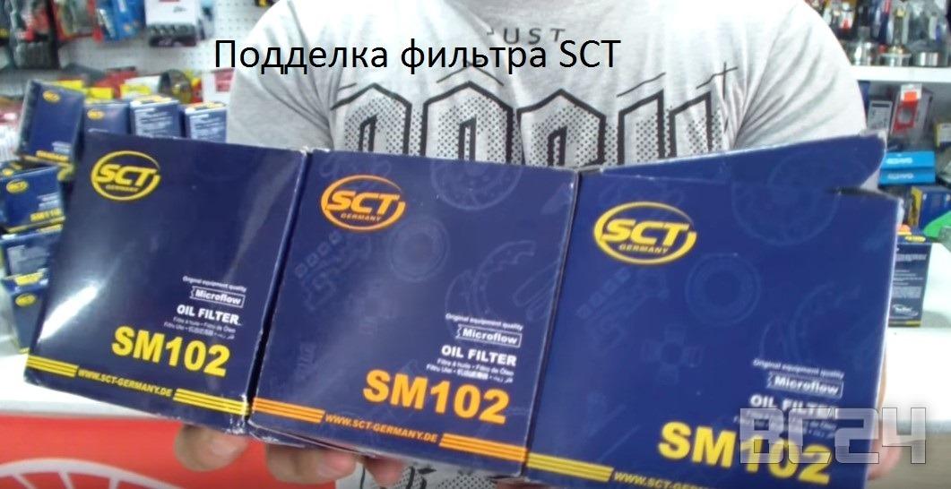 Подделка фильтра SCT