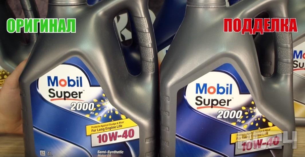 Подделка масла MOBIL - как отличить?