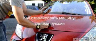 Как отполировать машину своими руками