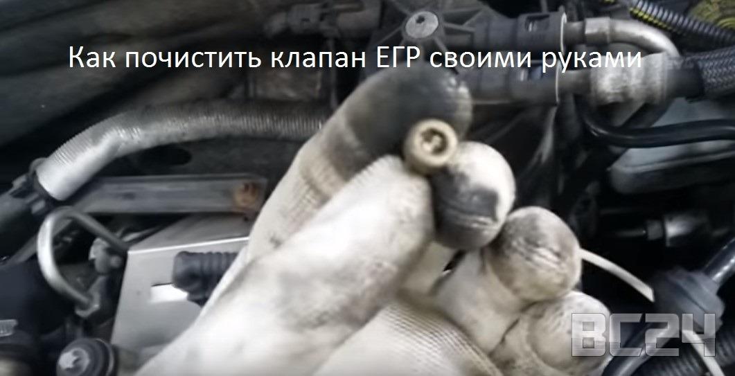 Как почистить клапан ЕГР