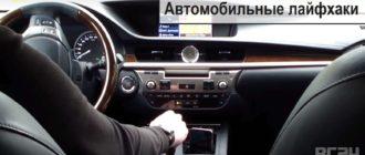 Крутые автомобильные лайфхаки - советы, видео